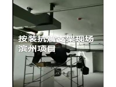 快看!滨州一工程安装抗震支架的现场情况