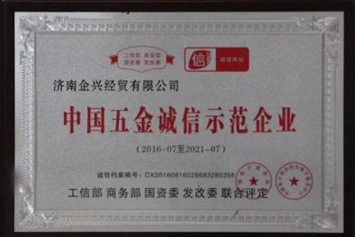 中国五金示范企业