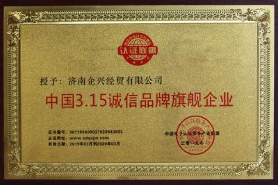 中国3.15诚信品牌旗舰企业